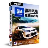 【軟體採Go網】PCGAME-GM通用汽車 越野拉力賽