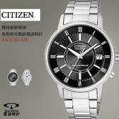 CITIZEN AS5030-53E 光動電波錶 CITIZEN 熱賣中!