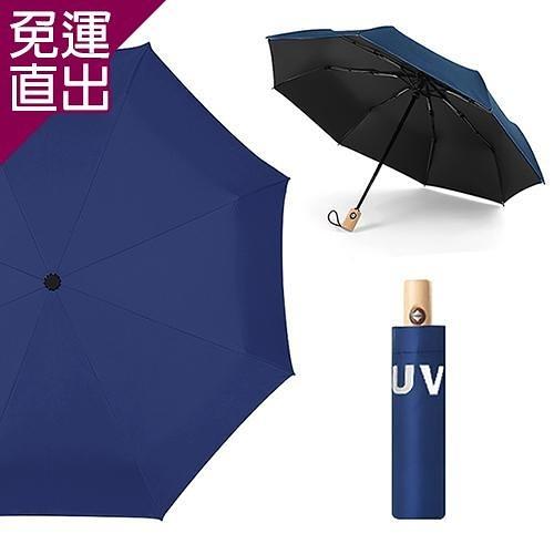 幸福揚邑 降溫抗UV防風防潑水大傘面全自動開收木柄晴雨摺疊傘 深藍【免運直出】