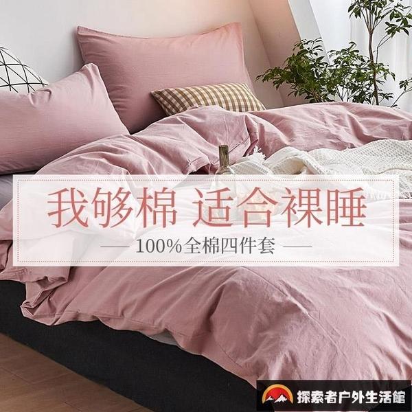 床單床罩被單全棉四件套純棉被套床單三件套床上用品床笠款【探索者户外】
