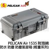 PELICAN Air 派力肯 (塘鵝) 1535 銀 銀灰 防水氣密箱 附泡綿 (24期0利率 免運 總代理公司貨) 1510 輕量版