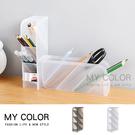 收納盒 筆筒 小款斜插 收納架 化妝品收納架 桌面 辦公室 文具 透明磨砂收納盒【R014】MY COLOR