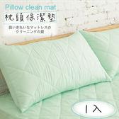 枕頭保潔墊/全包覆式# 伊柔寢飾-台灣製造.馬卡龍漾彩多色系列 / 綠*1