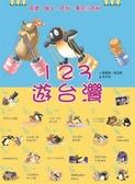 (二手書)123遊台灣—節慶民俗風土童玩小百科