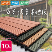 【Incare】日本抗腐仿實木戶外木塑地板60*30(10入)-紅木
