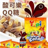 YuPi 呦皮 酸可樂QQ糖 軟糖 120g【30398】
