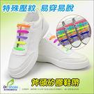 斧頭免綁鞋帶安全矽膠鞋帶 彈性伸縮12色...