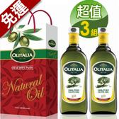 【 Olitalia 奧利塔 】純橄欖油1Lx2瓶 禮盒組(3入組)