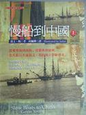 【書寶二手書T1/文學_KOB】慢船到中國(上)_何佩樺, 葛文.楊