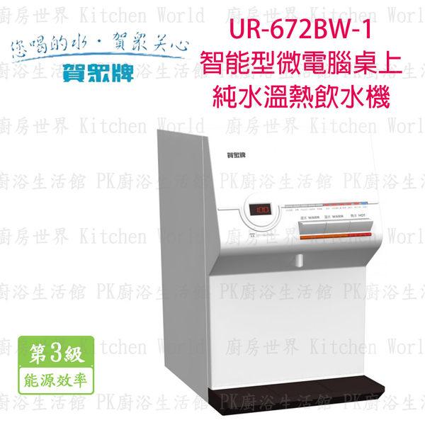 【PK廚浴生活館】高雄 賀眾淨水系列 UR-672BW-1 智能型桌上微電腦純水溫熱 飲水機  實體店面 可刷卡