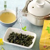 【茶鼎天】梨山-特選金萱茶-1斤組(150gx4包)