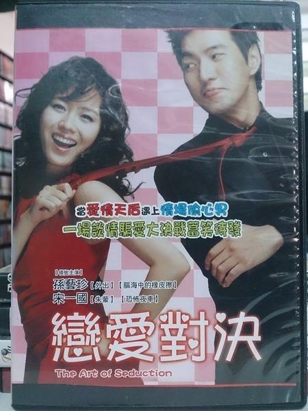 挖寶二手片-Y100-004-正版DVD-韓片【戀愛對決】-孫藝珍 宋一國