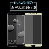 HUAWEI 華為 Mate 10 Pro Nova 2i 鋼化膜 高清 9H防爆 2.5D絲印 防刮 全螢幕 滿版 玻璃貼 螢幕保護貼