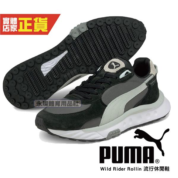 PUMA 瘦子 蔡依林 內馬爾 Wild Rider Rollin 廣告款 休閒鞋 男女款 情侶鞋 運動鞋 38151702