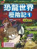 恐龍世界歷險記(1)【全新修訂版】