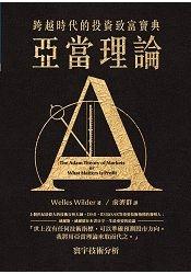 亞當理論(二版):跨越時代的投資致富寶典