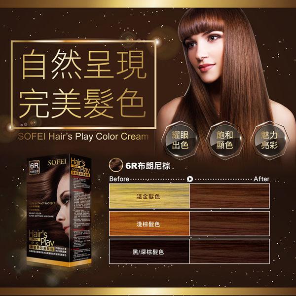 【SOFEI 舒妃】Hair s Play 護髮色彩染髮霜【6R布朗尼棕】