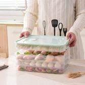 餃子盒凍餃子速凍家用水餃盒冰箱保鮮盒食物收納盒分格托盤餛飩盒