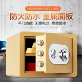 保險櫃 機械家用小型帶鑰匙隱形辦公室寶險箱防盜手動密碼家庭保險箱【免運85折】