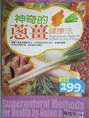 【書寶二手書T1/養生_LDD】神奇的蔥薑健康法_陳堯菊