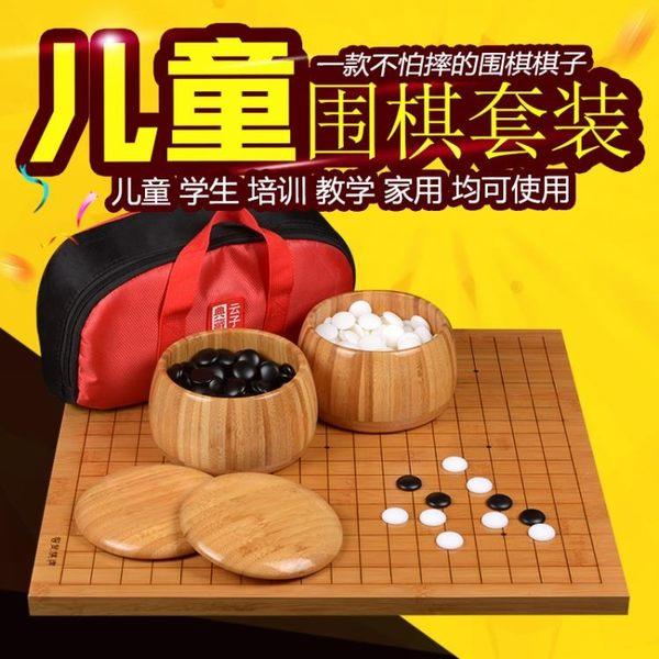 圍棋套裝兒童初學者實木象棋圍棋棋盤成人學生培訓黑白棋子五子棋Mandyc