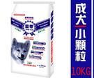 免運特賣【10包組-100KG】【藍帶高級狗食】成犬【小顆粒】牛肉10KG