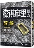 衛斯理傳奇之頭髮【精品集】(新版)