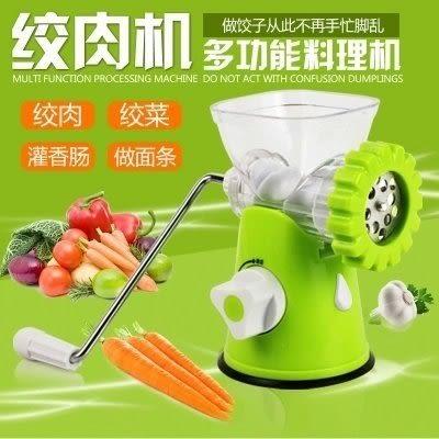 ☆.:*廚具貓【NFcok699A】(絞肉機)多功能廚房碎肉寶小型家用手動絞肉機 碎肉機碎菜機灌腸機