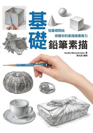 基礎鉛筆素描 : 從基礎開始培養你的素描繪畫實力