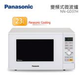 【分期0利率】Panasonic 國際牌 NN-GD37H 變頻微波爐 23L 公司貨