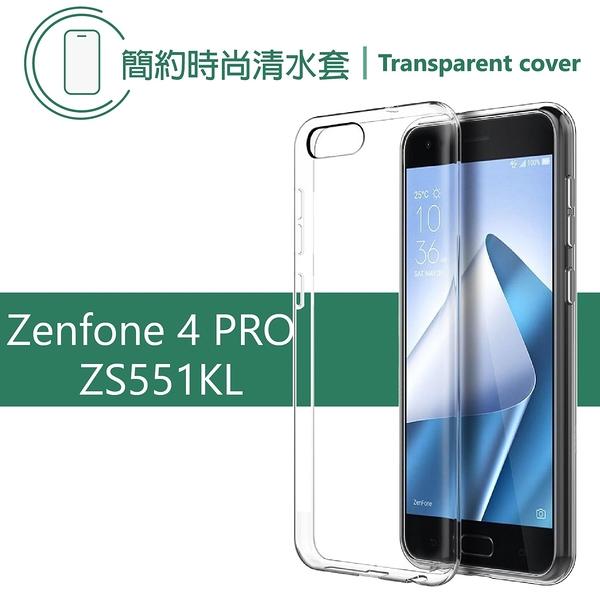 ZenFone 4 PRO ZS551KL ASUS華碩 Z01GD 清水套 果凍套 保護軟殼 手機背蓋