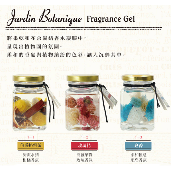 日本【Jardin Botanique】擴香晶凍凝膠-玫瑰花