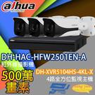 監視器組合 4路3鏡 DH-XVR5104HS-4KL-X 大華 DH-HAC-HFW2501EN-A 500萬畫素