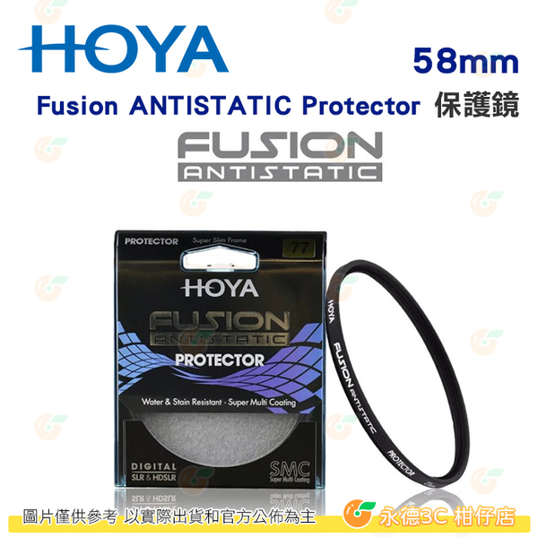 日本 HOYA Fusion ANTISTATIC Protector 58mm 抗靜電保護鏡 超薄框濾鏡 防水防污