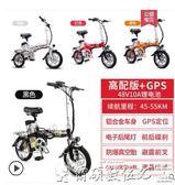 電動自行車英格威折疊式電動車自行車電瓶車男女性成人鋰電池代駕司機專用王 爾碩數位LX