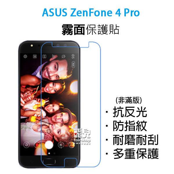 【飛兒】衝評價!華碩 Zenfone 4 Pro 霧面保護貼 防指紋 霧面 耐磨 耐刮 多重保護 ZS551KL 198