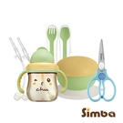 Simba小獅王辛巴 好心情水杯餐具套組 (綠色) 990元
