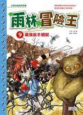 書立得-雨林冒險王(9): 最強殺手蜻蜓
