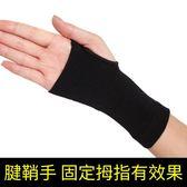 護手腕運動扭傷護腕套腱鞘媽媽手骨折男女保暖防寒護具四季【全館免運】