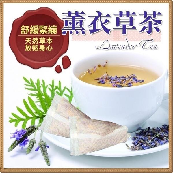 薰衣草花茶包 1包(20入) 薰衣草單方茶包 天然花草茶 草本茶【正心堂】