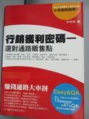 【書寶二手書T2/行銷_ICH】行銷獲利密碼-選對通路販售點_許世瑛