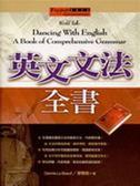 (二手書)英文文法全書(32K)