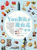 (二手書)YouBike遊台北:大台北15區ⅹ58個站ⅹ220個特色景點
