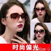 太陽眼鏡 偏光太陽鏡女式2020年新款圓臉時尚騎行顯瘦防紫外線墨鏡大臉遮陽 小宅女