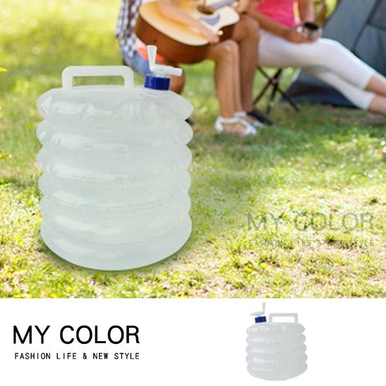 折疊水桶 摺疊水桶 儲水桶 水袋 水龍頭 手提水桶 伸縮水袋 蓄水桶 PE壓縮式水袋 【J048】MYCOLOR