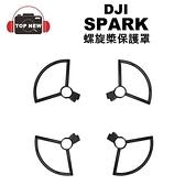 DJI 螺旋槳保護罩 自緊獎保護罩 適用 SPARK 大疆 公司貨 台南上新