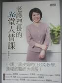 【書寶二手書T5/勵志_CVX】老護理長的36堂人情課_曾碧娟