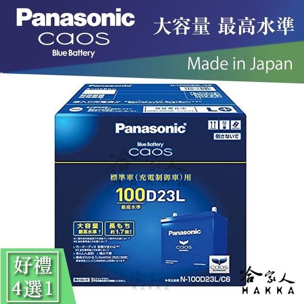Panasonic 藍電池 100D23L CAMRY 日本原裝 好禮四選一 55D23L 電瓶