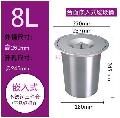 X-304不銹鋼廚房檯面嵌入式垃圾桶櫥櫃拉絲工藝室內收納隱藏清潔桶