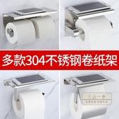 衛生紙架 衛生間紙巾盒手機架卷紙架廁所304不銹鋼紙巾架免打孔手紙盒廁紙-三山一舍